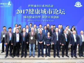 2017健康城市论坛会议文字记录