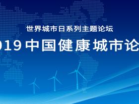 中国健康城市论坛