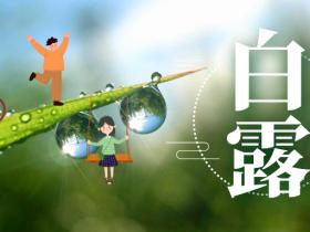 二十四节气农耕文化:白露