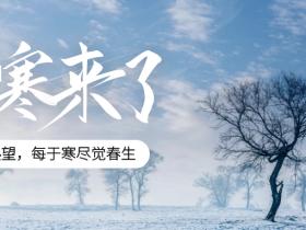 二十四节气农耕文化:大寒遇腊八