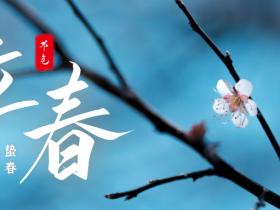二十四节气农耕文化:立春