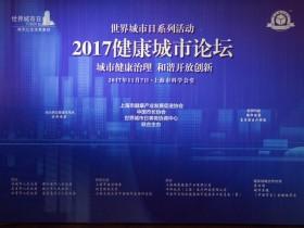 """联合国首个""""世界城市日""""亮相上海"""