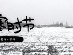 瑞茵丨二十四节气农耕文化:小寒