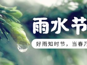 二十四节气农耕文化:雨水